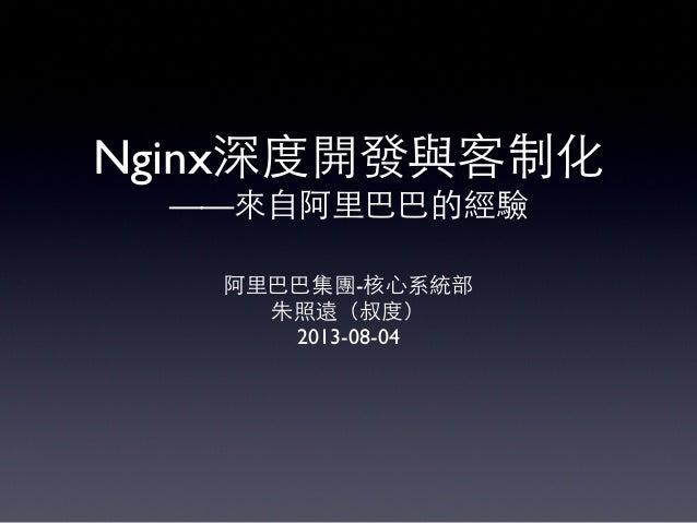 Nginx深度開發與客制化 ——來⾃自阿⾥里巴巴的經驗 阿⾥里巴巴集團-核⼼心系統部 朱照遠(叔度) 2013-08-04