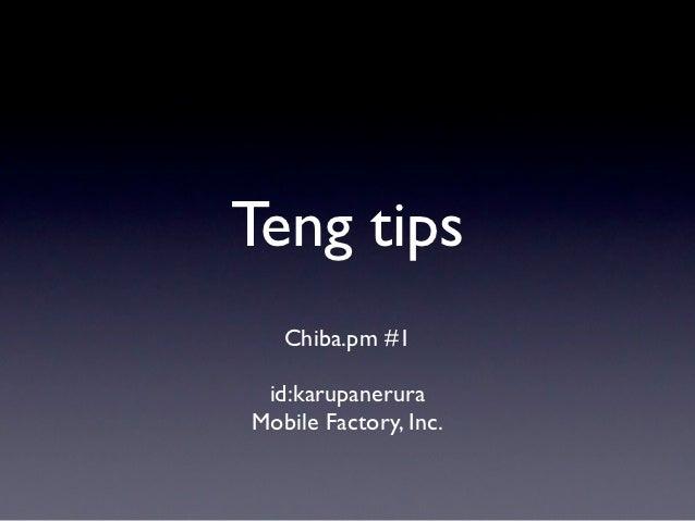 Teng tips   Chiba.pm #1 id:karupaneruraMobile Factory, Inc.