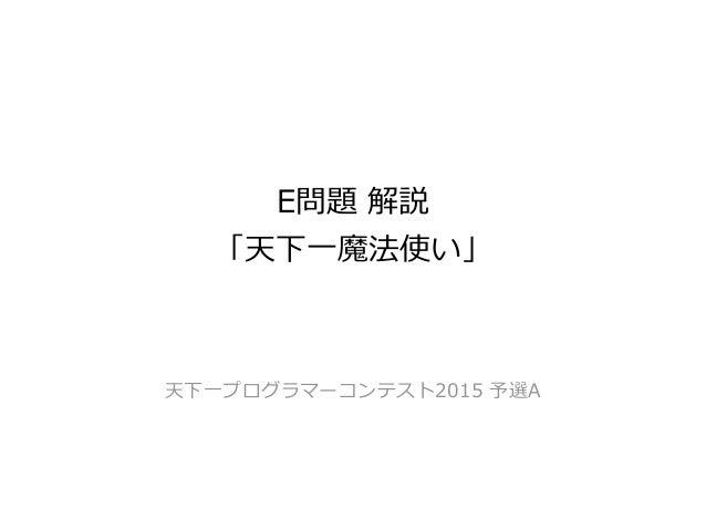 Chokudai search - es.slideshare.net
