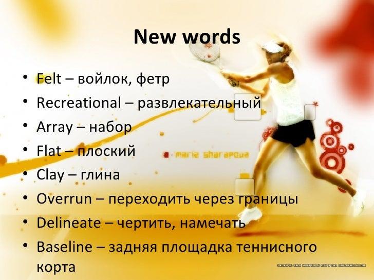 New words•   Felt – войлок, фетр•   Recreational – развлекательный•   Array – набор•   Flat – плоский•   Clay – глина•   O...