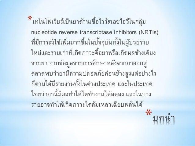 **เทโนโฟเวียร์เป็นยาต้านเชื้อไวรัสเอชไอวีในกลุ่มnucleotide reverse transcriptase inhibitors (NRTIs)ที่มีการสั่งใช้เพิ่มมาก...