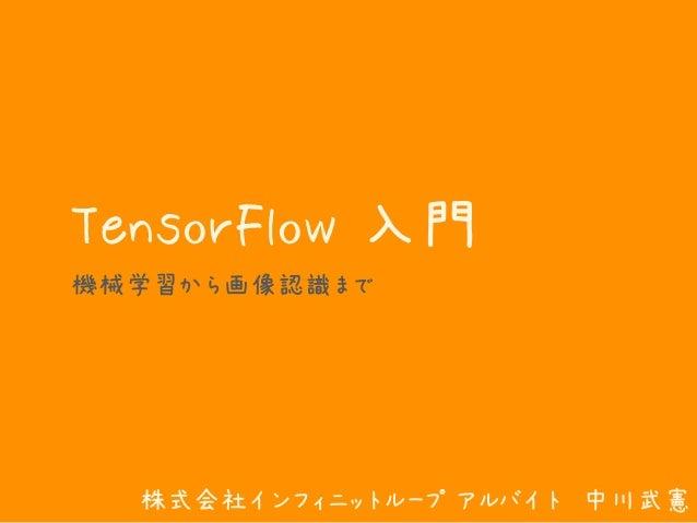 TensorFlow 入門 機械学習から画像認識まで 株式会社インフィニットループ アルバイト 中川武憲