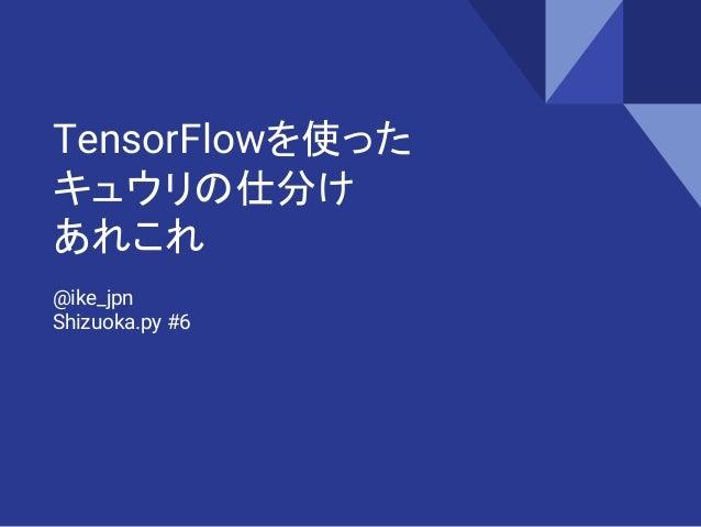 TensorFlowを使った キュウリの仕分け あれこれ @ike_jpn Shizuoka.py #6