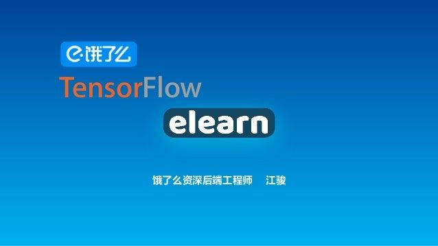 TensorFlow 深度学习平台