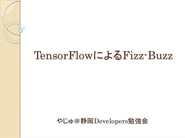TensorFlowによるFizz-Buzz やじゅ@静岡Developers勉強会