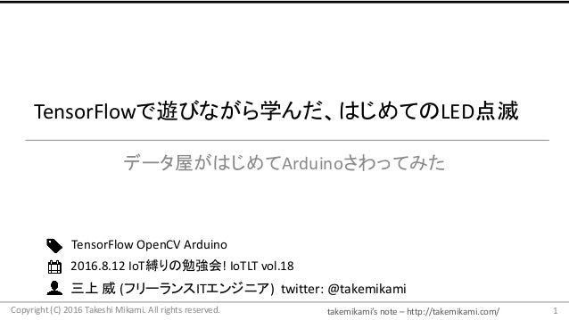 takemikami's note– http://takemikami.com/ 三上 威 (フリーランスITエンジニア)twitter:@takemikami TensorFlowで遊びながら学んだ、はじめてのLED点滅 データ屋が...
