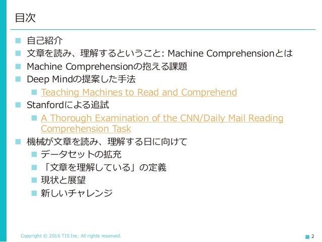 Copyright © 2016 TIS Inc. All rights reserved. 2  自己紹介  文章を読み、理解するということ: Machine Comprehensionとは  Machine Comprehension...