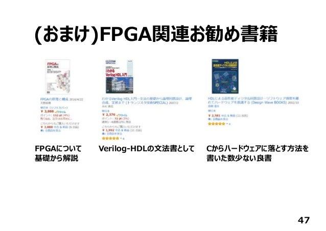 (おまけ)FPGA関連お勧め書籍 47 FPGAについて 基礎から解説 Verilog-HDLの⽂法書として Cからハードウェアに落とす⽅法を 書いた数少ない良書