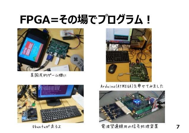 FPGA=その場でプログラム︕ 7 某国民的ゲーム機に Ubuntuが走るよ Arduino(ATMEGA)を乗せてみました 電波望遠鏡用の信号処理装置
