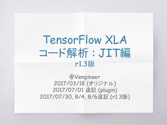 @Vengineer 2017/03/18 (オリジナル) 2017/07/01 追記 (plugin) 2017/07/30, 8/4, 8/6追記 (r1.3版) TensorFlow XLA コード解析 : JIT編 r1.3版
