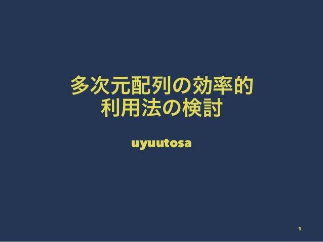 多次元配列の効率的 利用法の検討 uyuutosa 1