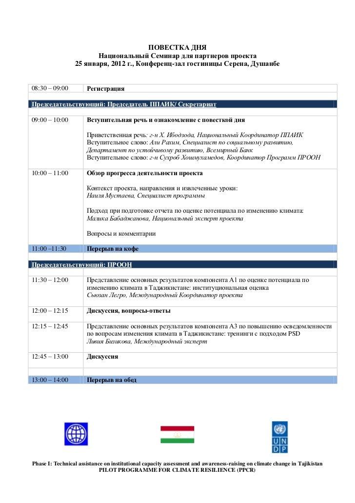 ПОВЕСТКА ДНЯ                        Национальный Семинар для партнеров проекта                 25 января, 2012 г., Конфере...