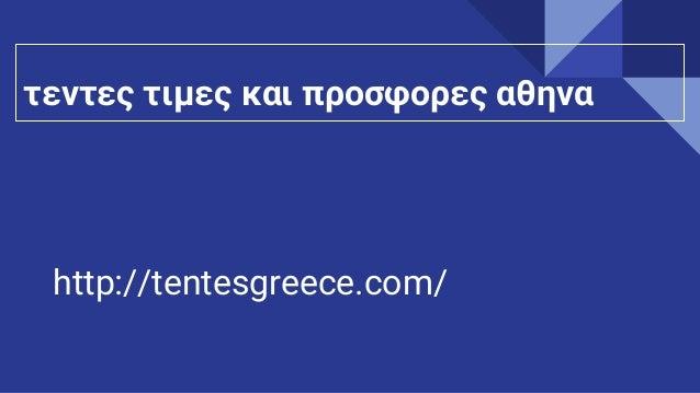 τεντες τιμες και προσφορες αθηνα http://tentesgreece.com/