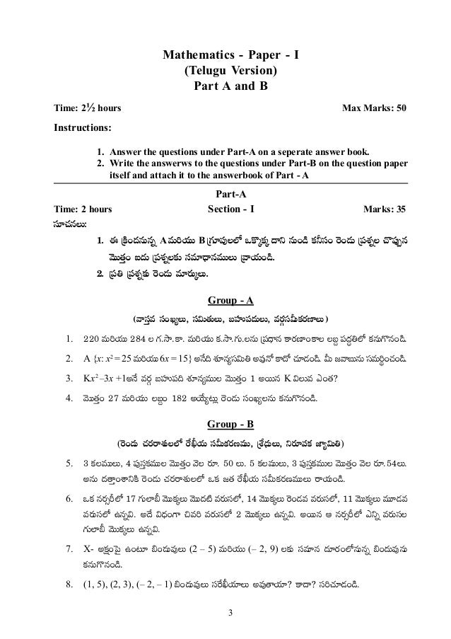 Tenth class-state syllabus-model paper-tm-ap-mathematics