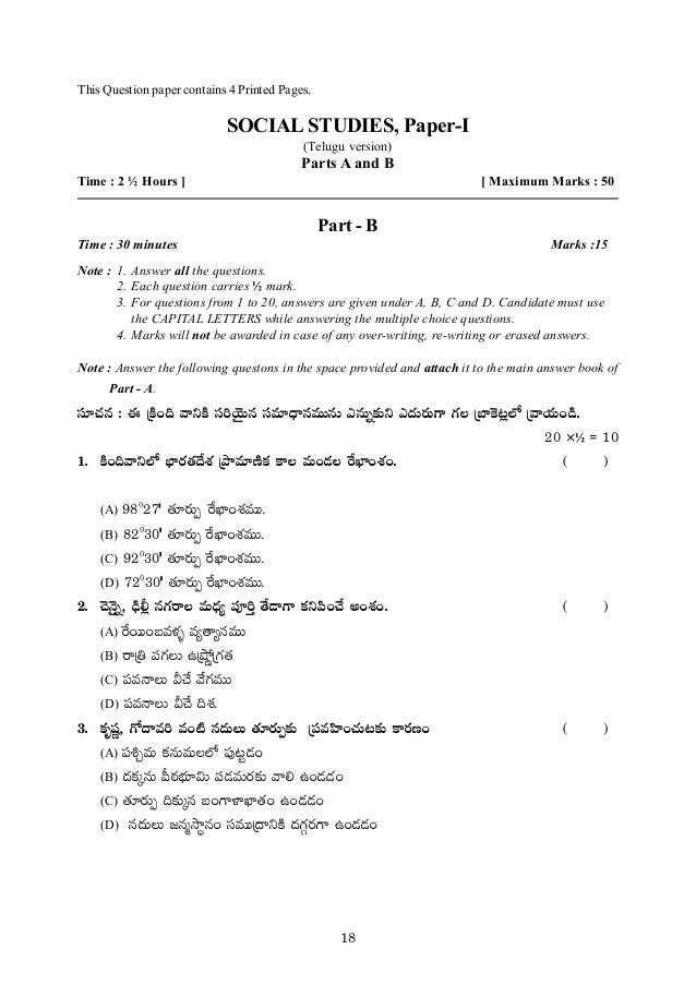 Tenth class-state syllabus-model paper-tm-ap-social studies