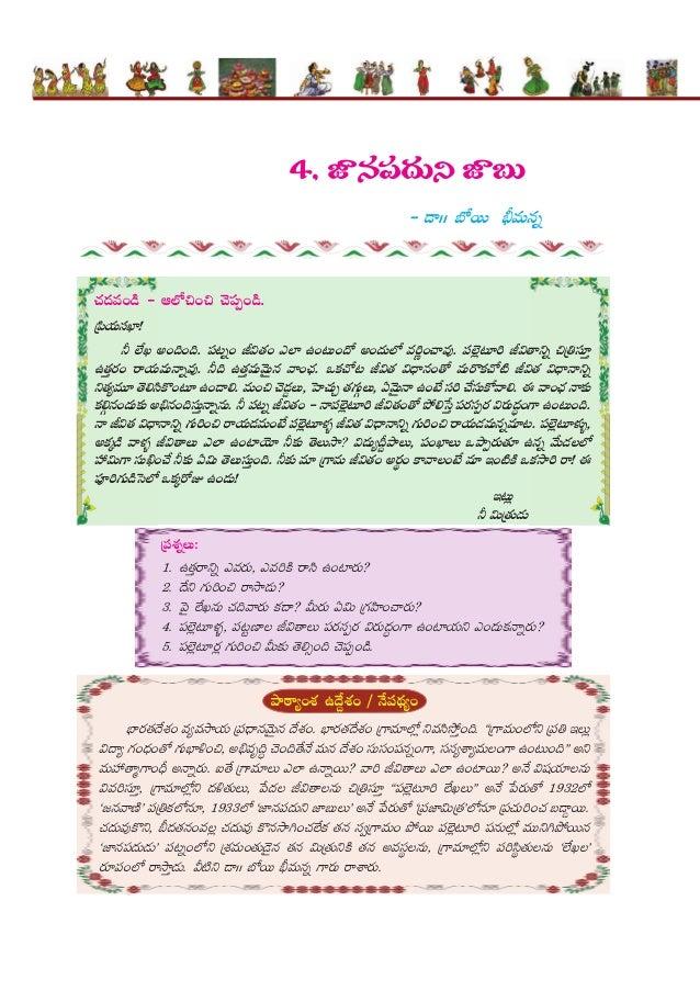 C Language In Telugu Book