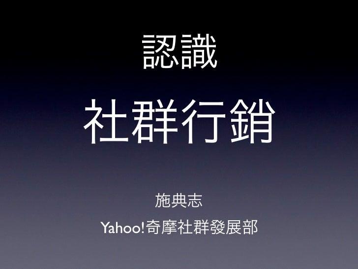 認識社群行銷    施典志Yahoo!奇摩社群發展部