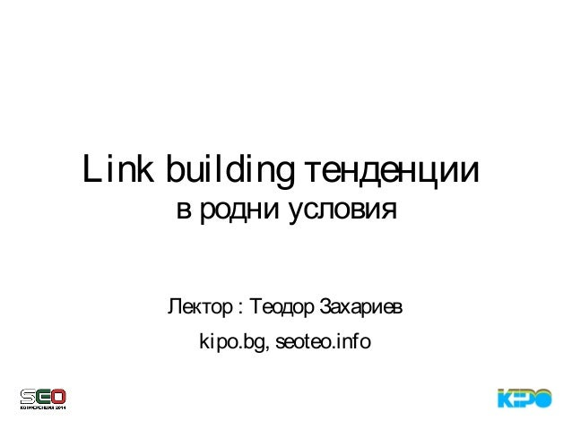 Link building тенденции в родни условия Лектор : Теодор Захариев kipo.bg, seoteo.info