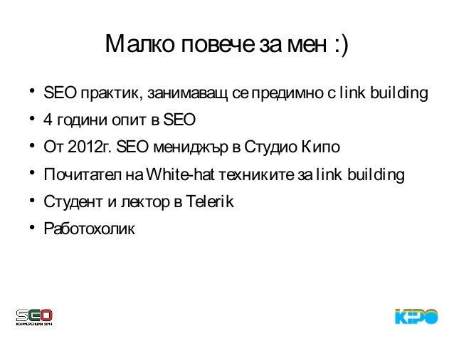 Link Building тенденции в родни условия - SEO Конференция 2014 Slide 2