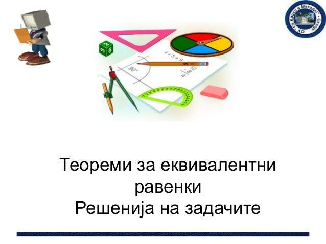 Теореми за еквивалентни       равенки  Решенија на задачите