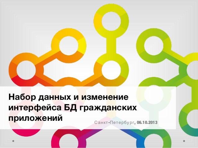 Набор данных и изменение интерфейса БД гражданских приложений Санкт -Петербург , 06.10.2013