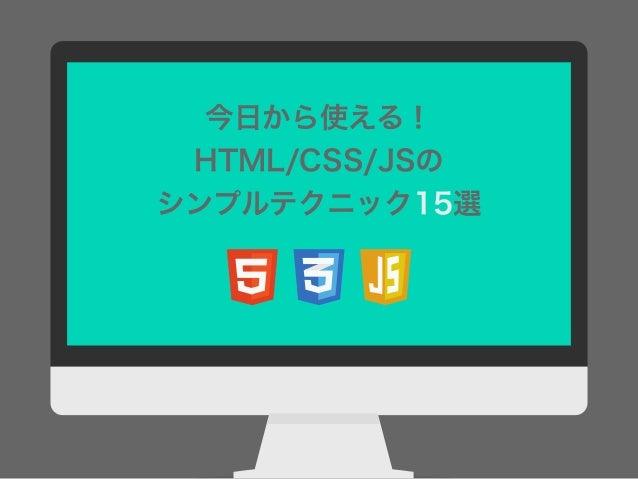 今日から使える! HTML/CSS/JSの シンプルテクニック15選