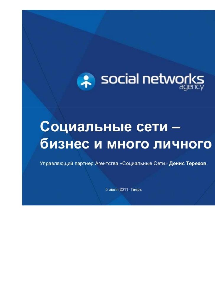 Социальные сети –бизнес и много личногоУправляющий партнер Агентства «Социальные Сети» Денис Терехов                      ...