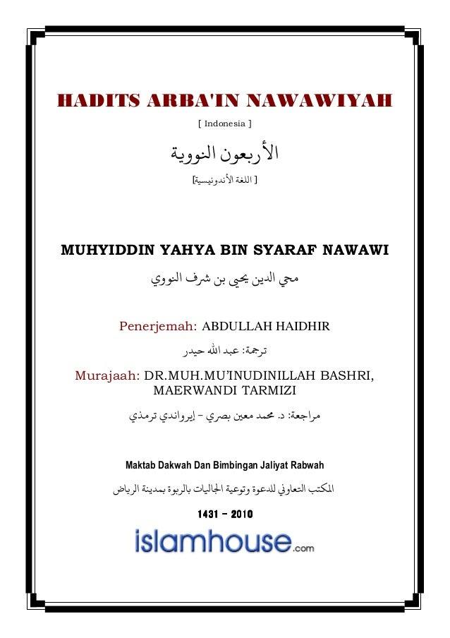 HADITS ARBA'IN NAWAWIYAH [ Indonesia ]  ﻷ ﺑﻌﻮ ﺠﻮ ﻳﺔ [] ﻟﻠﻐﺔ ﻷﻧﺪ ﻧﻴﺴﻴﺔ  MUHYIDDIN YAHYA BIN SYARAF NAWAWI ﺠﻮ  ﻳﻦ ﺤﻳﻰ...