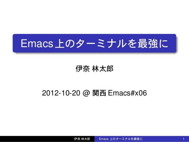 Emacs上のターミナルを最強に 伊奈 林太郎 2012-10-20 @ 関西 Emacs#x06 伊奈 林太郎 Emacs 上のターミナルを最強に 1