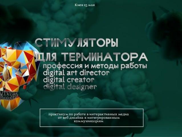 Дмитрий Карпов / desmonych@gmail.com / 2013практикум по работе в интерактивных медиаот веб дизайна к интегрированнымкоммун...