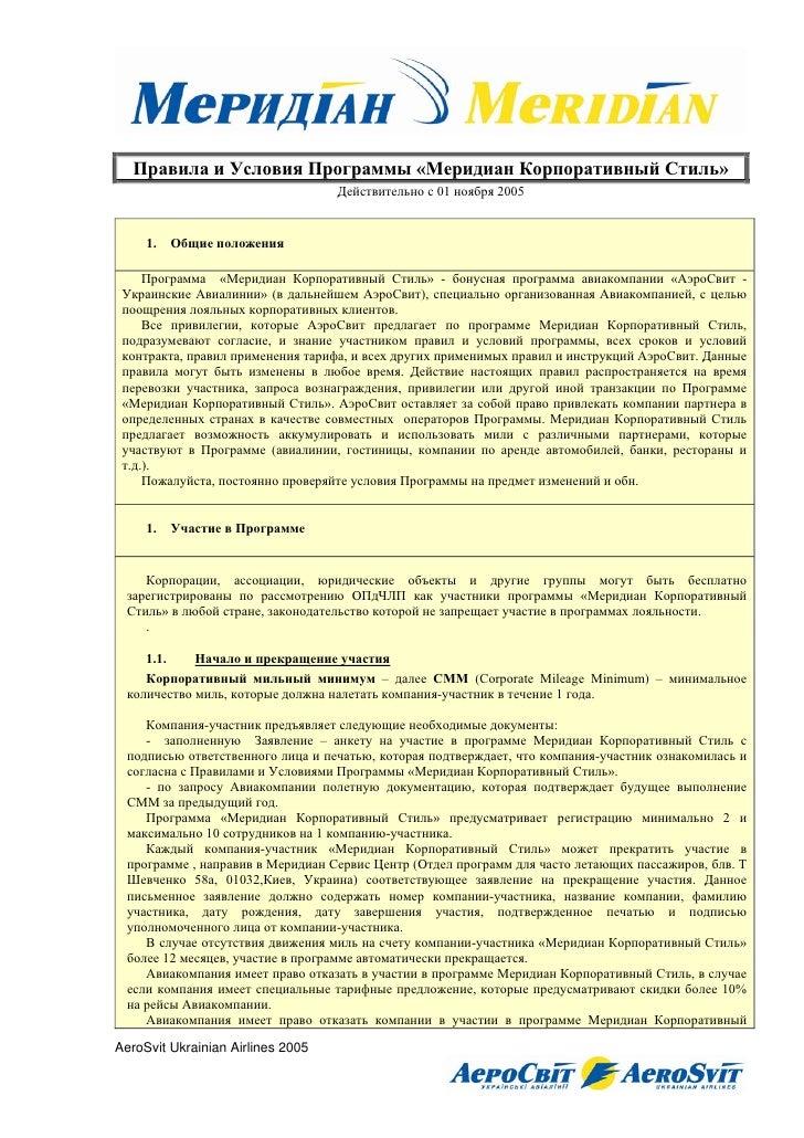 Правила и Условия Программы «Меридиан Корпоративный Стиль»                                    Действительно с 01 ноября 20...
