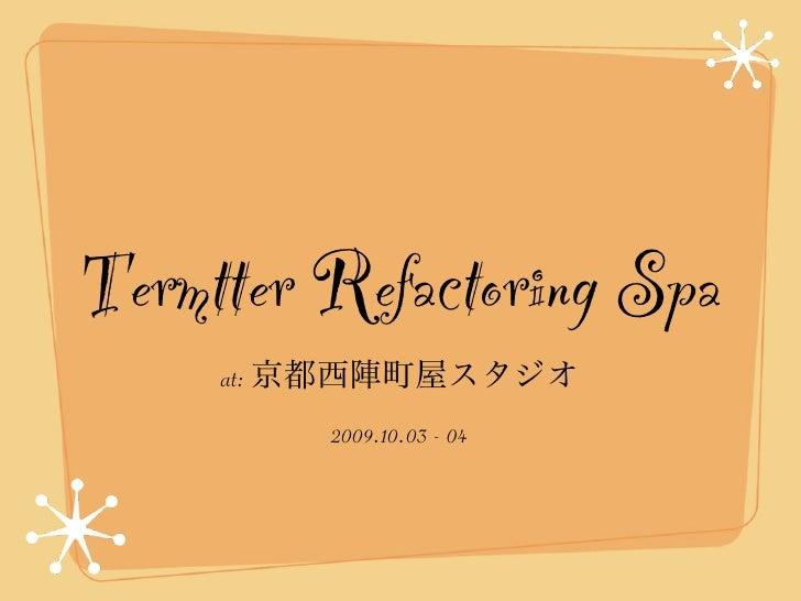 Termtter Refactoring Spa      at:            2009.10.03 - 04
