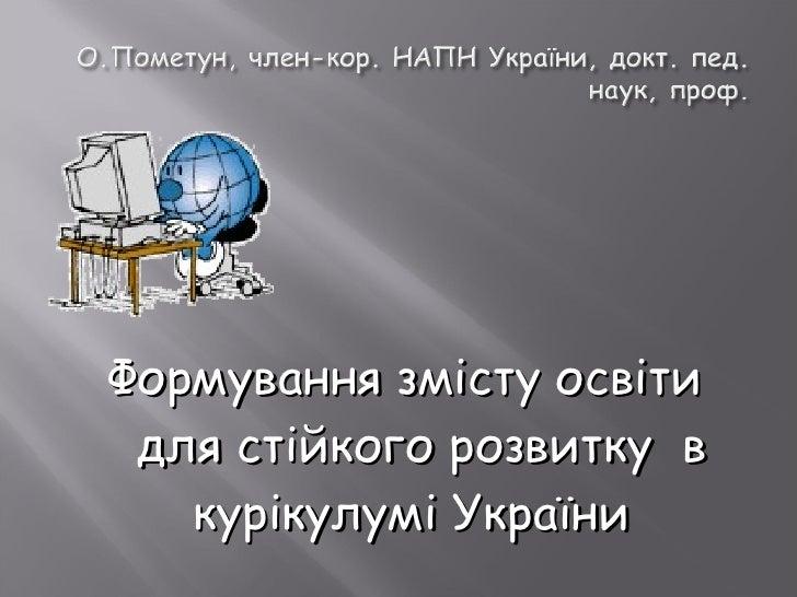 <ul><li>Формування змісту освіти для стійкого розвитку  в курікулумі України   </li></ul>