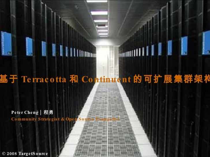 Welcome 基于 Terracotta 和 Continuent 的可扩展集群架构   © 2008 TargetSource Peter Cheng |  程勇 Community Strategist & Open Source Eva...