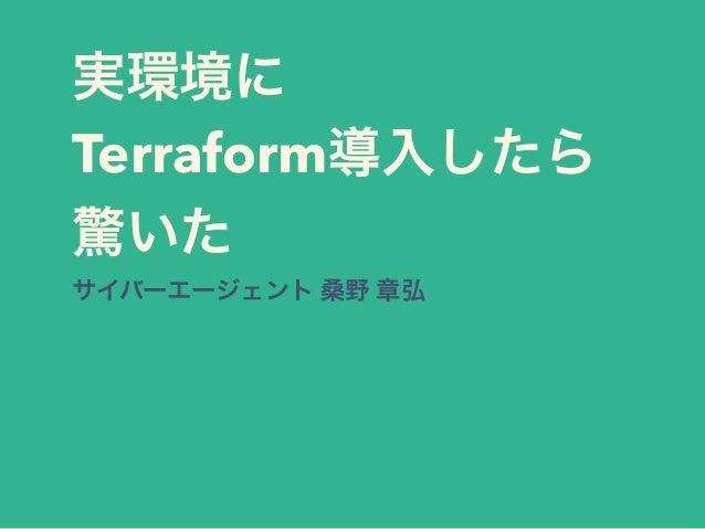 実環境に Terraform導入したら 驚いた サイバーエージェント 桑野 章弘