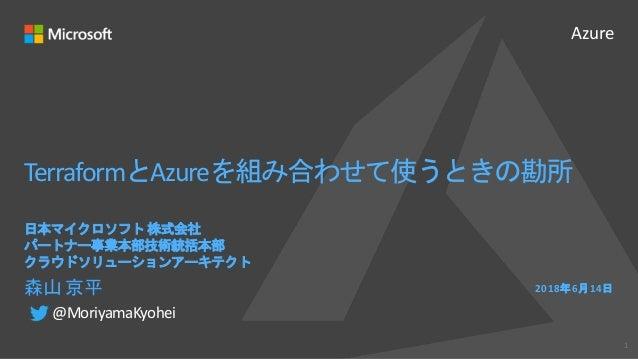 Azure Terraform Azure 2018 6 14 1 @MoriyamaKyohei