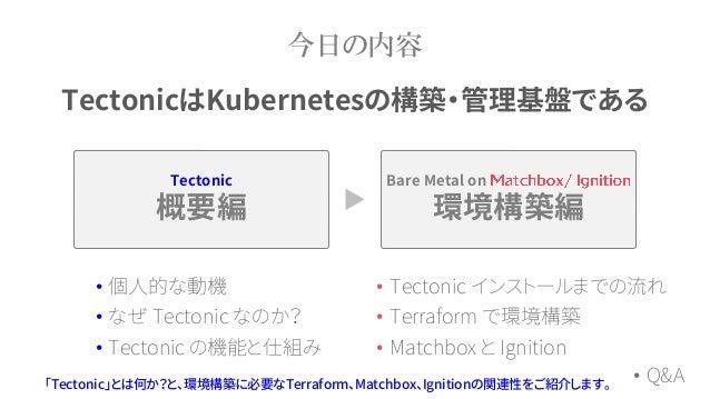 TectonicはKubernetesの構築・管理基盤である -概要の章-/-構築の章- Slide 2