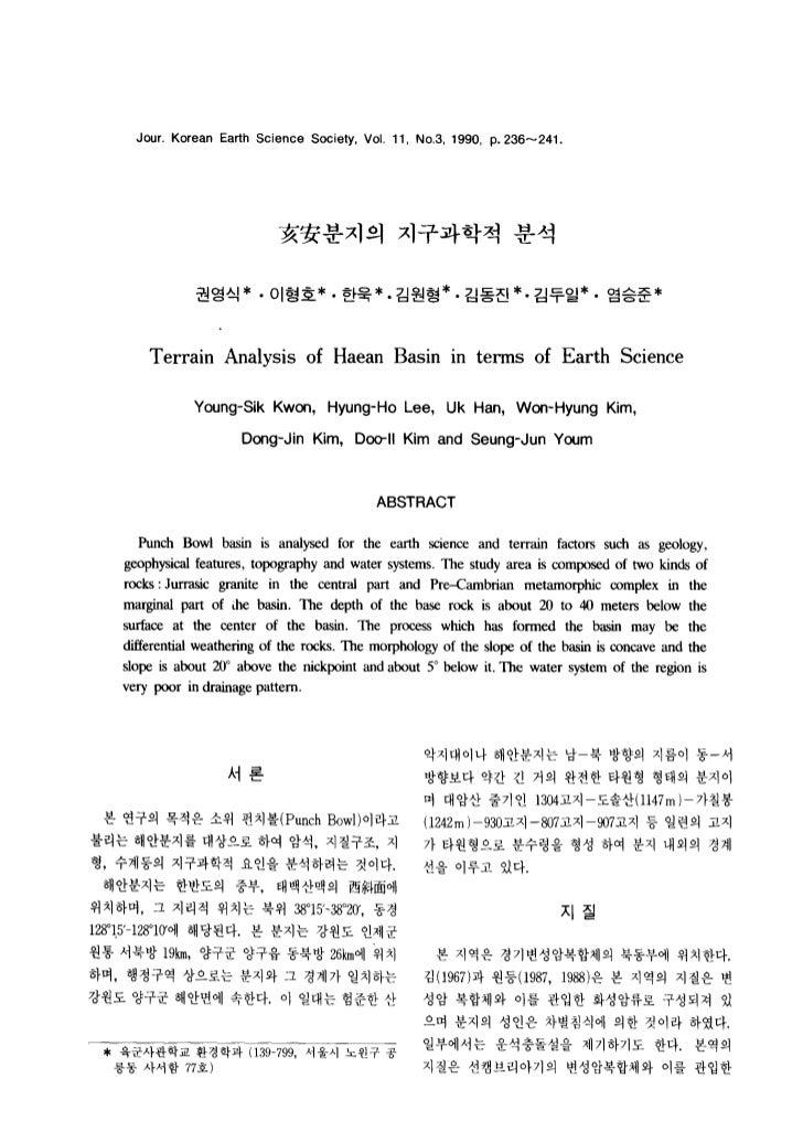 Terrain analysis of haean basin in terms of earth science 1990