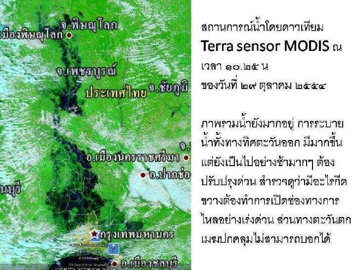 Terrasensormodis 111029065818-phpapp01