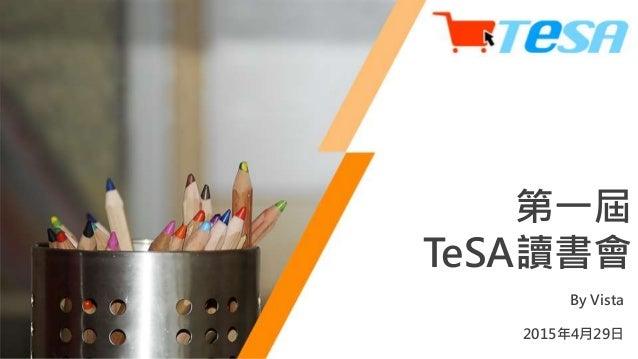 By Vista 2015年4月29日 第一屆 TeSA讀書會
