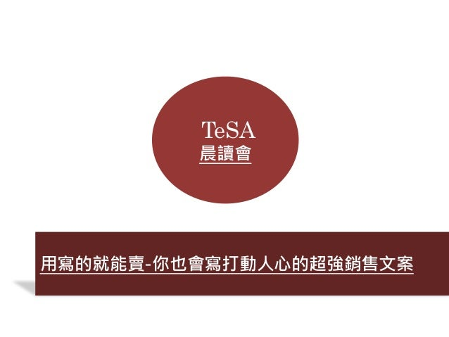 TeSA 晨讀會 用寫的就能賣-你也會寫打動人心的超強銷售文案