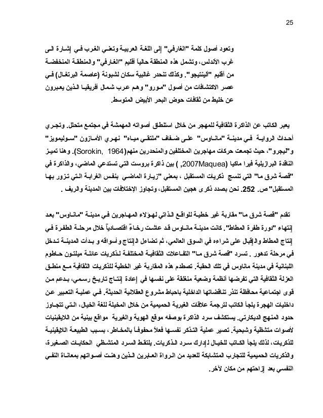 Análise da tradução árabe de Relato de um certo oriente