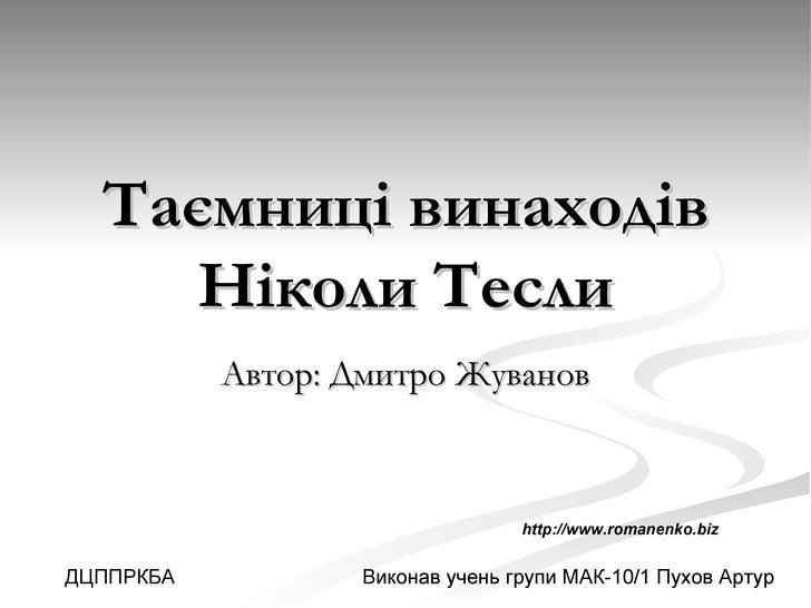 Таємниці винаходів     Ніколи Тесли           Автор: Дмитро Жуванов                                  http://www.romanenko....