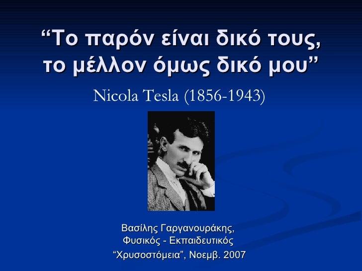 """"""" Το παρόν είναι δικό τους, το μέλλον όμως δικό μου """" Βασίλης Γαργανουράκης,  Φυσικός - Εκπαιδευτικός  """" Χρυσοστόμεια """" , ..."""