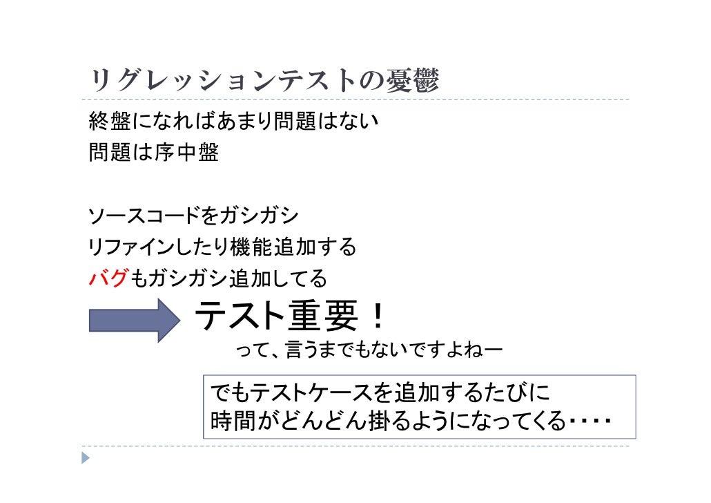樽家昌也 (日本Rubyの会)  Slide 2