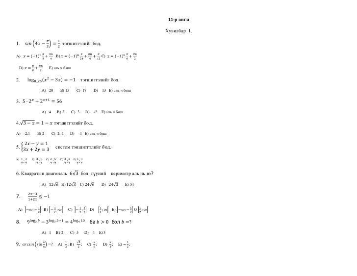 11-р анги<br />Хувилбар  1.<br />1.    sin4x-π3=12  тэгшитгэлийг бод,<br />A)   x=-1nπ8+πn4   B) x=-1nπ24+πn4+π12 C)  x=-1...