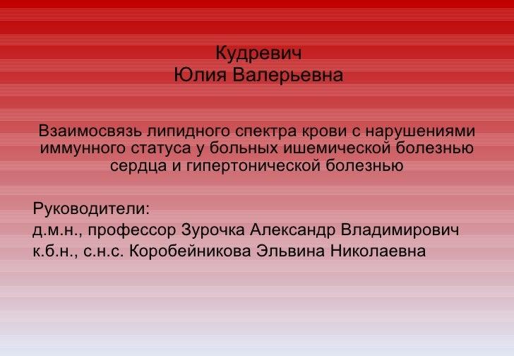Кудревич Юлия Валерьевна Взаимосвязь липидного спектра крови с нарушениями иммунного статуса у больных ишемической болезнь...