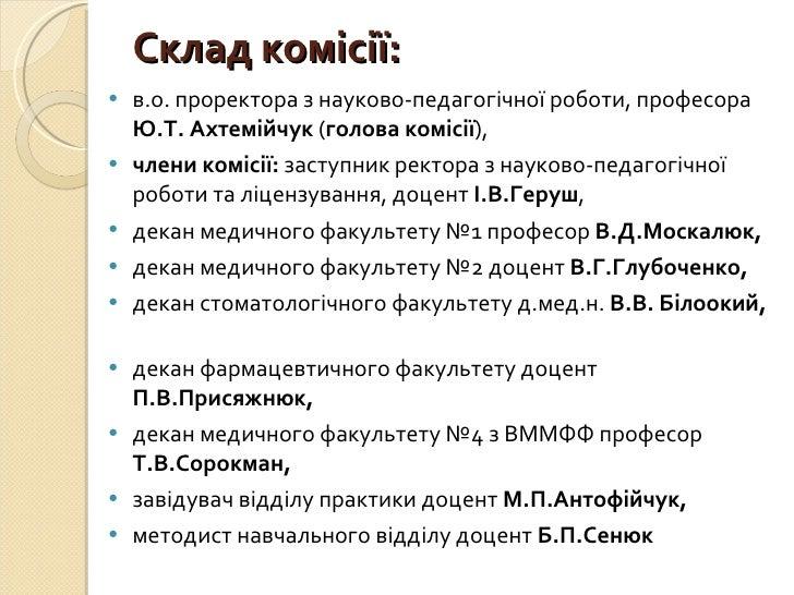 Склад комісії: <ul><li>в.о. проректора з науково-педагогічної роботи, професора  Ю.Т. Ахтемійчук  ( голова комісії ),  </l...