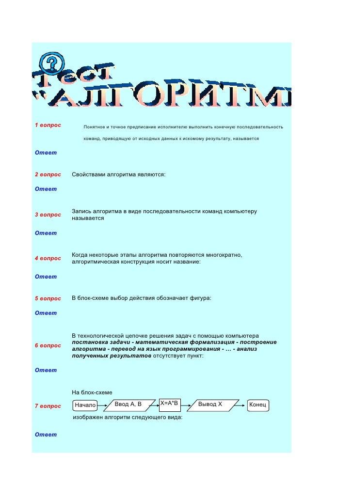 1 вопрос      Понятное и точное предписание исполнителю выполнить конечную последовательность                команд, приво...