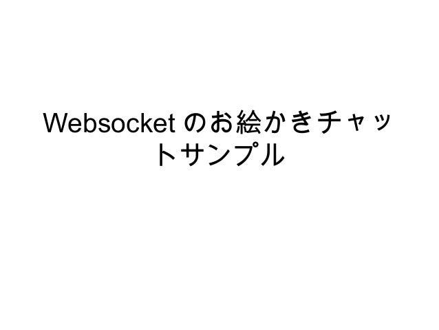 Websocket のお絵かきチャッ トサンプル